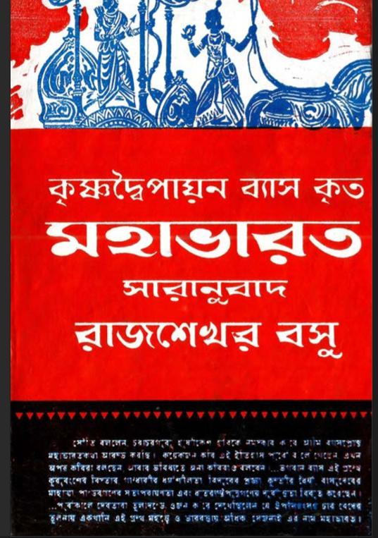 Mahabharata, translated into Bangla by Rajshekhar Basu, 13th edition (Kolkata: 2007 [1949])