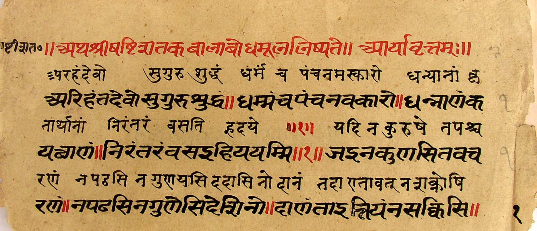 Figure 1: The existence of bilingual manuscripts not only highlights the existence of bilingualism or multilingualism in the ancient world but also throws light on the pedigree of academic scholarship and the increased exchange of ideas through translations and commentaries. This image captures the thirty-fourth foliage of a manuscript titled Shasti Shatakawhich has a pattern of alternate lines of Sanskrit and Prakrit sentences (Courtesy: Bhogilal Leherchand Institute of Indology, New Delhi)