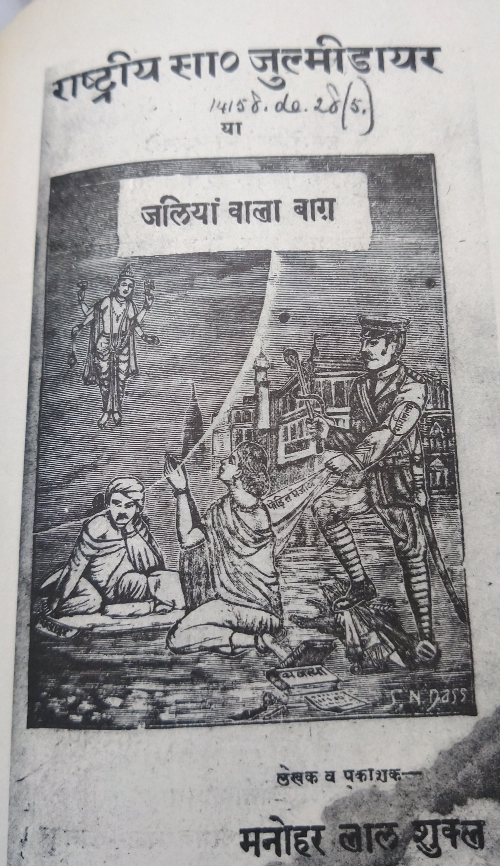 Fig.3: Title page of Rashtriya Saangit Julmi Dayar, written by Manoharlal Shukla in 1922. Note Gandhi sitting thoughtfully, while 'Afflicted Punjab' appeals to Lord Vishnu, and a policeman labelled 'Martial Law' wields a whip (Courtesy: Kathryn Hansen, Grounds for Play, 109).