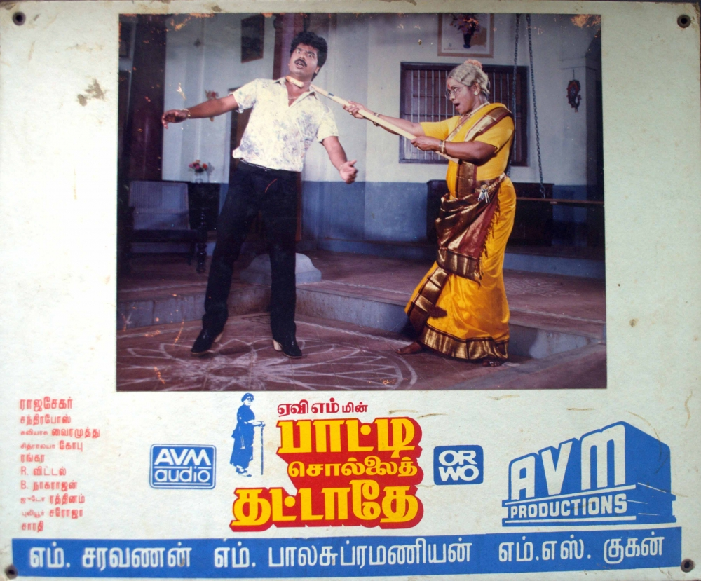 Fig. 4. Lobby card for AVM-produced Paatti Sollai Thattathe(1988) with Orwo logo (Courtesy: Collection of N. Ramesh)