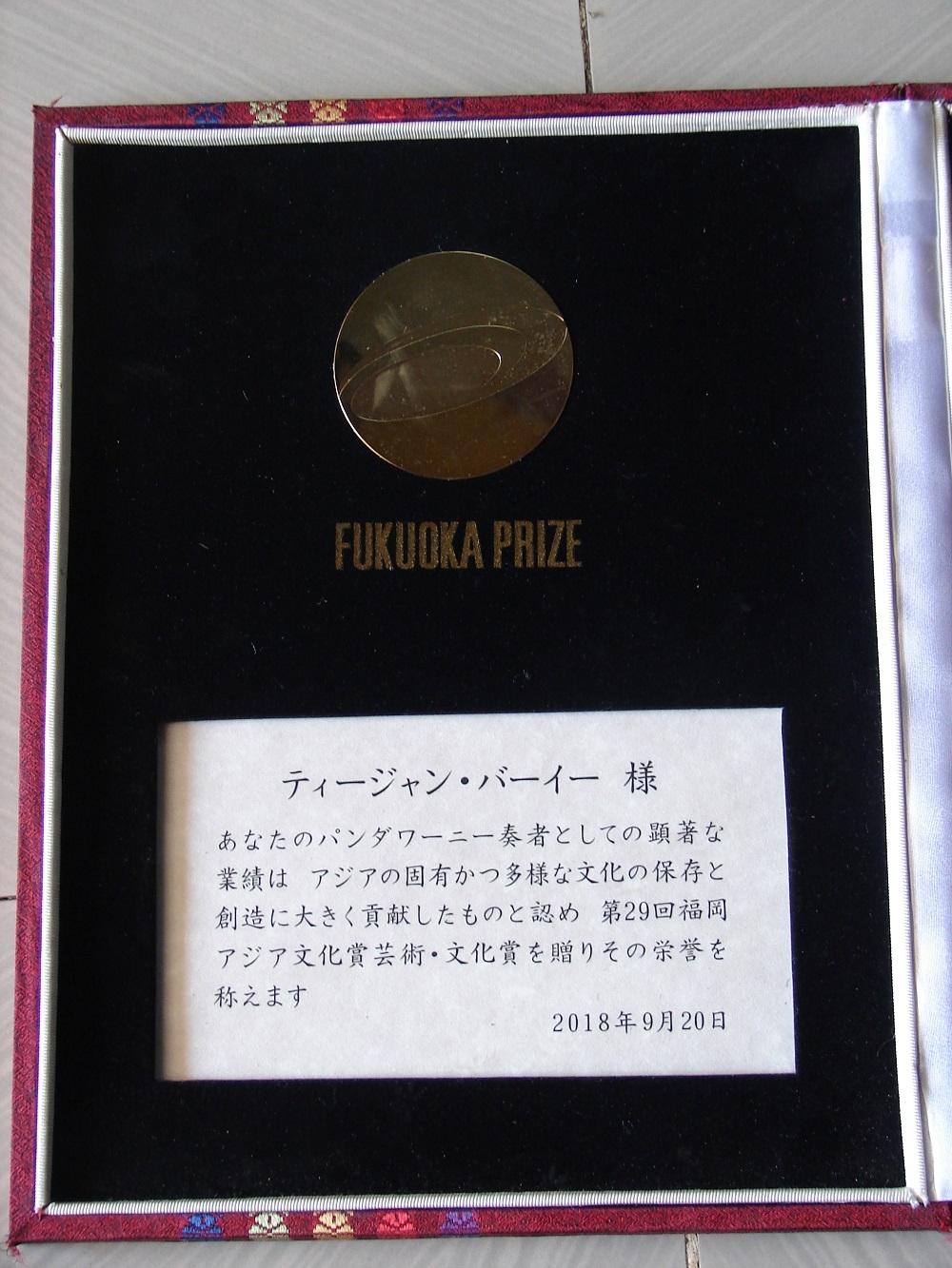 Fukuoka Prize