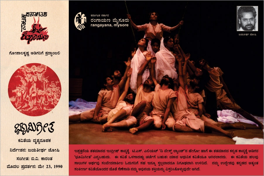 Fig. 2. The poster for Bhoomigeeta, a visual representation of Gopalakrishna Adiga's poem. The poster portrays the artistes of Rangayana interpreting a line from the poem. Directed by Jayateertha Joshi with music by Karanth, it debuted on May 23, 1990 (Courtesy: Rangayana)