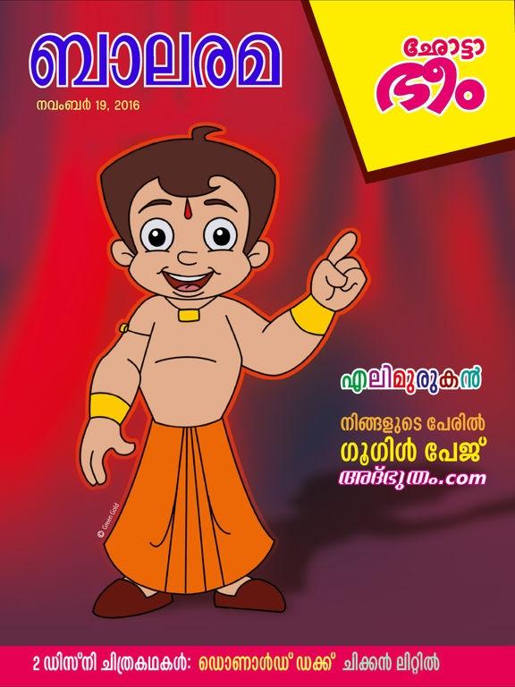 Fig. 1. Balarama magazine