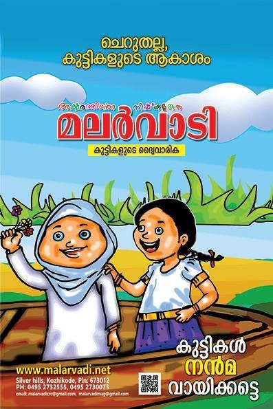 Malarvadi, published by theJamaat-e-Islami Hind, Kerala