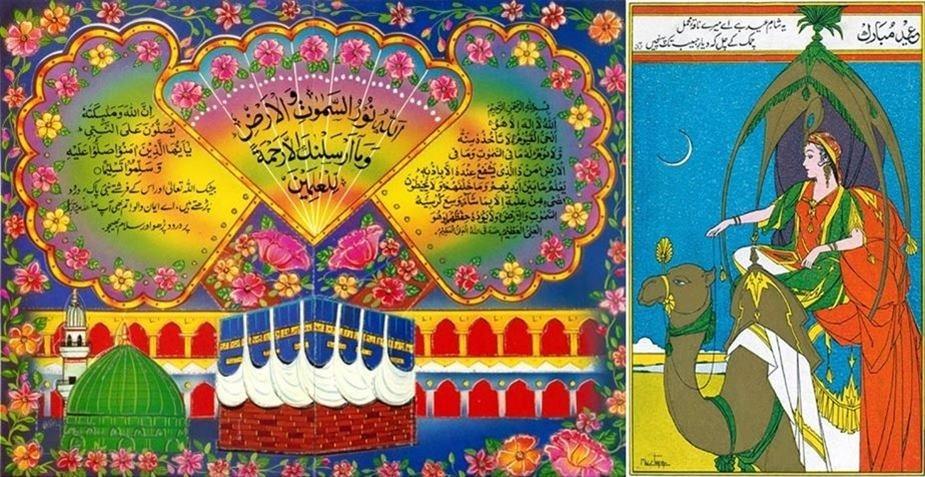 Eid-ul-Fitr, Eid, Postcard, Ramzan