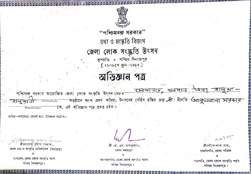 Fig. 9: She also received a special certificate of commendation at the District Lok Sanskriti Utsav in 1987 organised by the Department of Information and Cultural Affairs, Government of West Bengal