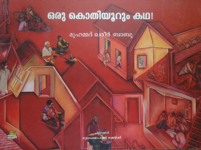 Fig. 1. Cover page of Oru Kothiyoorum Katha by Mohammad Khadeer Babu as part of the Different Tales series (Courtesy: Anveshi Research Centre)