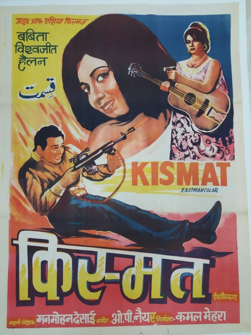 Fig. 9. Creatively used and manipulated in many cinema posters, like Kismat and Shikar (both released in 1968), the title shape draws immediate attention of the passerby