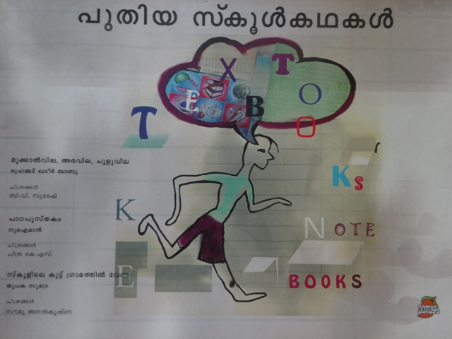Fig. 2. Cover page of New Text Book, part of the Different Tales series in which the story 'Text Book' by Nuaiman appears (Courtesy: Anveshi Research Centre)