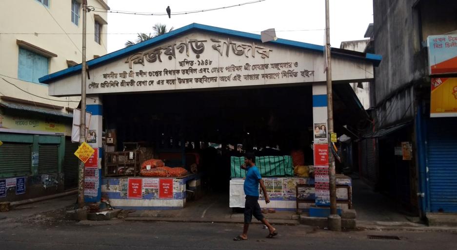 Fig. 2: Bijoygarh Market, established in 1948. Courtesy:Priyankar Dey