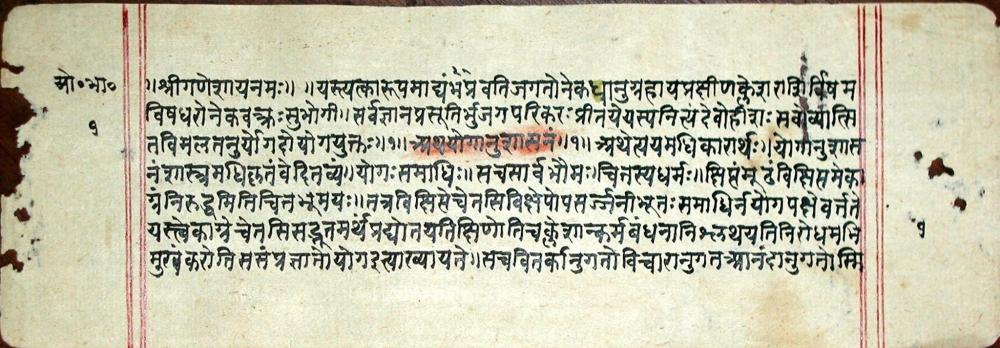 Fig 2 Folio 1v of manuscript no. 1480, Devanagari in paper, dated 9 October 1817. In S.G. Mahajan, Descriptive Catalogue of Manuscripts Available in the Jayakar Library, University of Poona. Pune: Jayakar Library, 1986. Copyright: Philipp Maas.