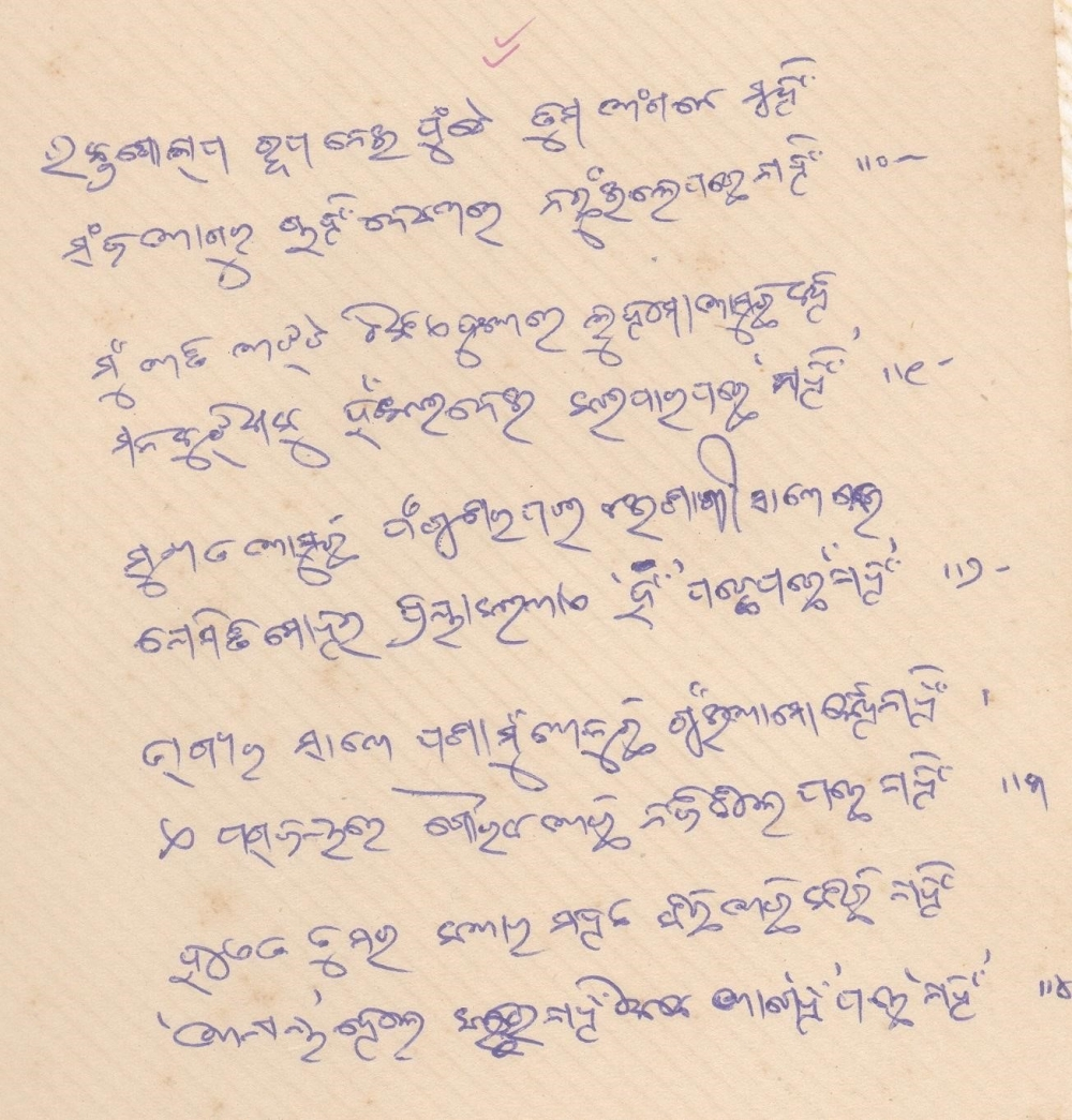 Fig. 2. 'Rakta Golapa Rupa Nei', one of Mohanty's unpublished ghazals in his own handwriting (Courtesy: Mitrabhanu Mohanty)
