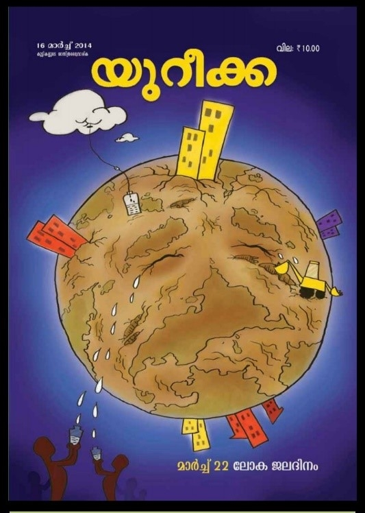 Fig.3. Cover page of World Water Day special issue of Eureka (Courtesy: KSSP)