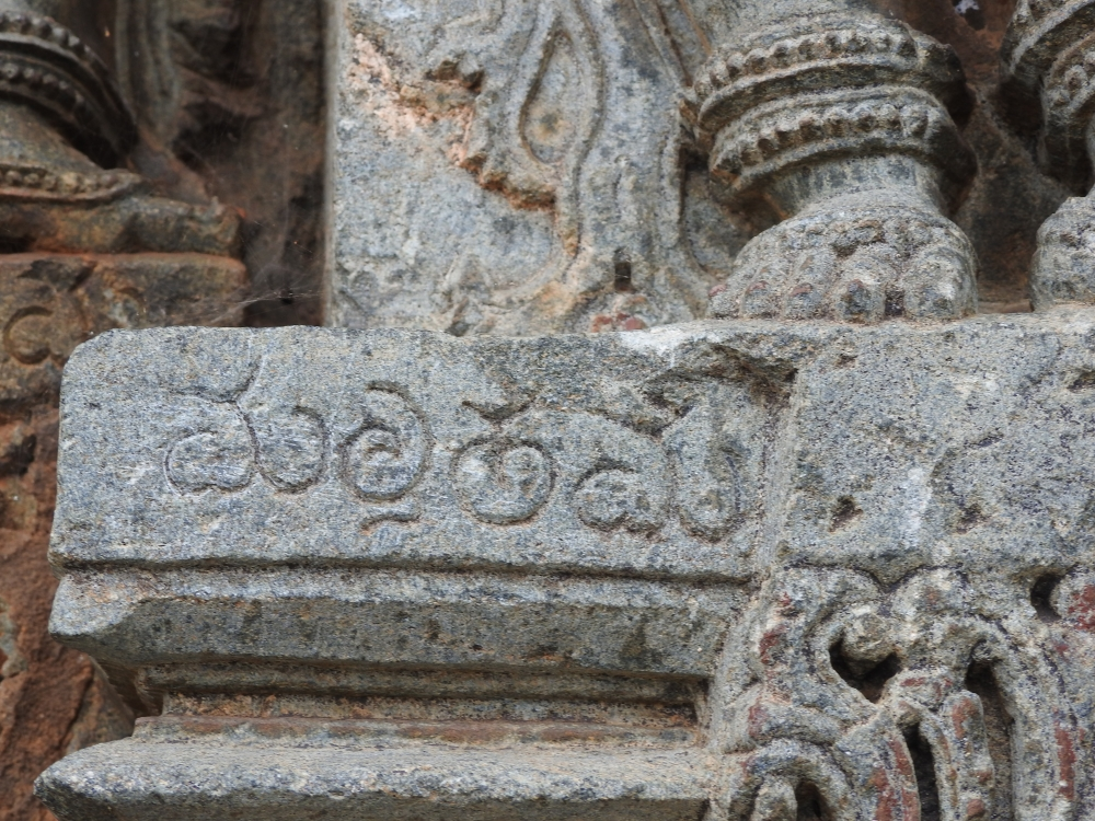 Fig. 2: Sculptor Mallitamma's signature in Halekannada script on the pedestals of images on the outer walls of the temple. There are 22 signature marks in the temple which belong to Mallitamma (Courtesy: Poorva Arun Salvi)