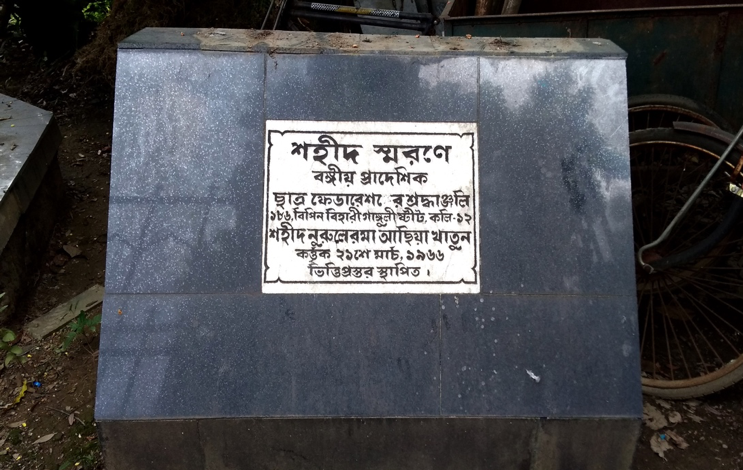 Fig. 3: College Square: A plaque in memory of the martyrs. This plaque was established on March 21, 1966, by the Students' Federation and inaugurated by Achhiya Khatun, mother of Nurul Islam