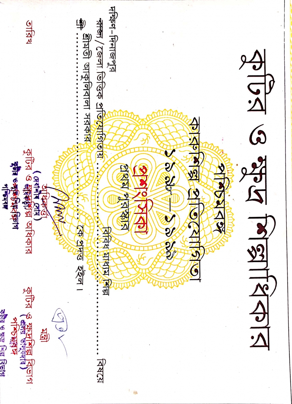 Fig. 4: Akulbala Sarkar was awarded the best performer in a performing arts competition organised by the Rural Handicrafts and Micro Small and Medium Enterprises Department, Government of West Bengal in 1999