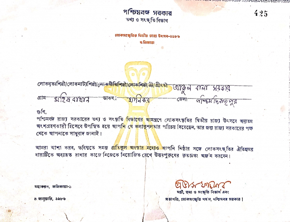 Fig. 8: Akulbala Sarkar was felicitated at the second Lok Sanskriti Utsav in 1986 organised by the Department of Information and Cultural Affairs, Government of West Bengal