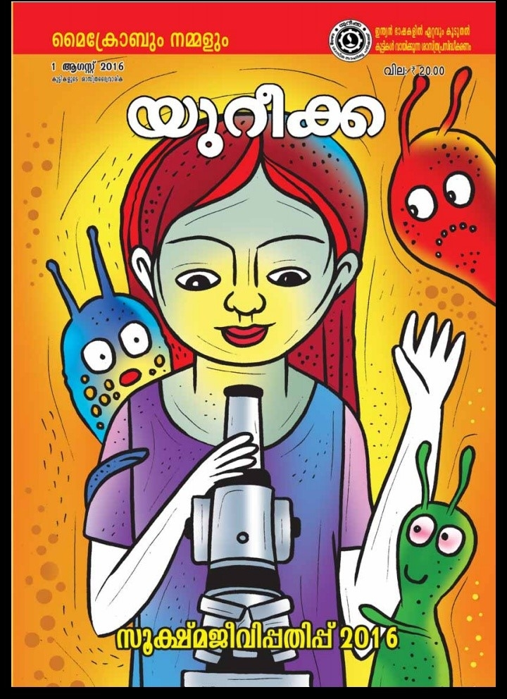 Fig. 1. Cover page of an issue on microbial organisms brought out by Eureka (Courtesy: Kerala Sastra Sahitya Parishad)