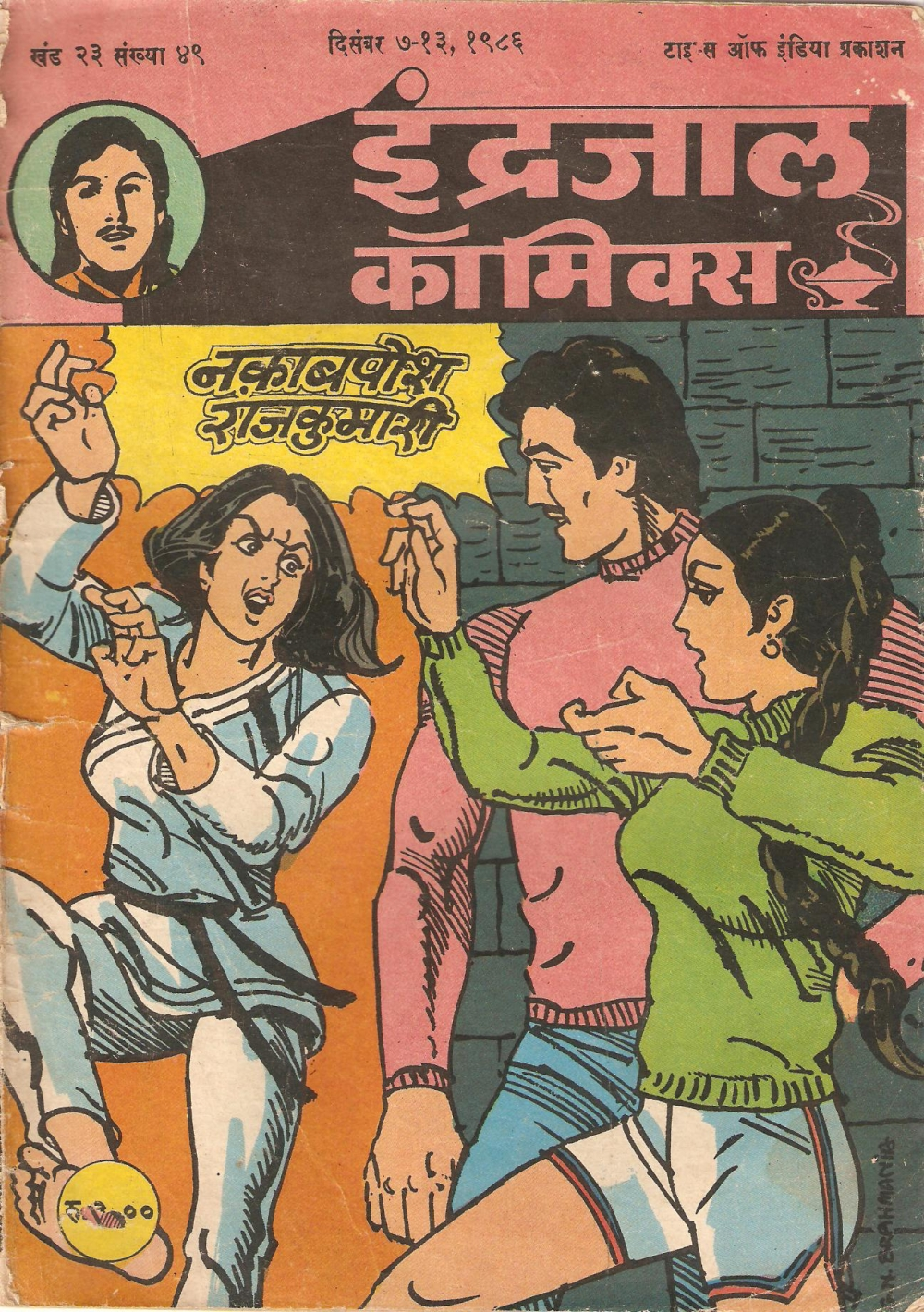 Fig. 2. Bahadur was the first indigenous comic book hero. Created by Abid Surti, it quickly became very popular. One of the most important aspects of this series was the presence of Bela, Bahadur's live-in girlfriend who gradually became an equal partner in his adventures (Courtesy: Rahul Kumar)