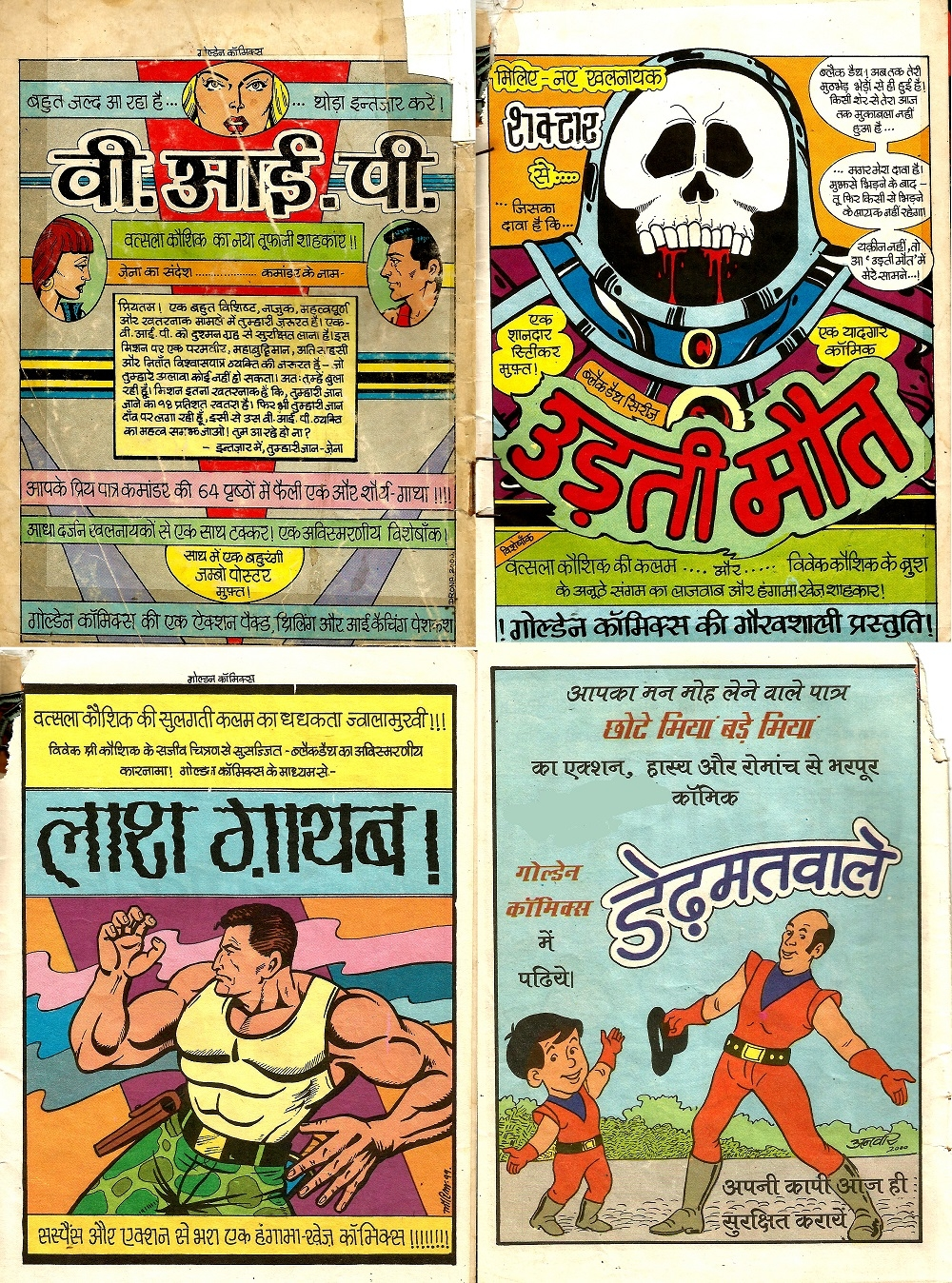 Fig.3.Based in Shakarpur, New Delhi, Golden Comics was an even shorter lived publishing house. Although Hindi comic book industry was a very gendered space, Golden Comics was steered by writer Vatsala Kaushik. (Courtesy: Rahul Kumar)