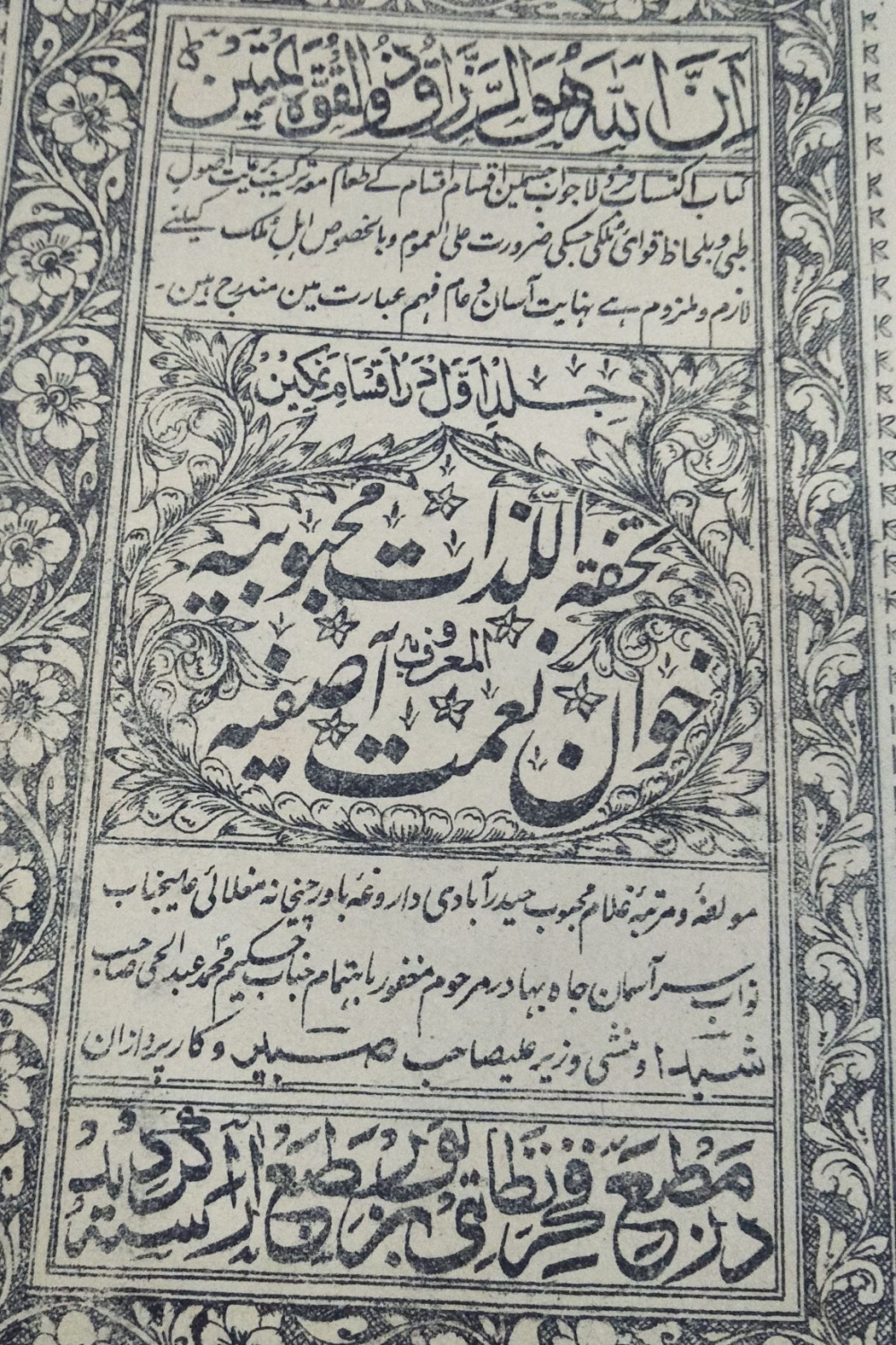A coverpage for the Khwān Neʿmat-e Āṣafiya that explains the background and prestige of the author, Ghulām Maḥbūb Ḥyderābādī. Courtesy: Amanda Lanzillo