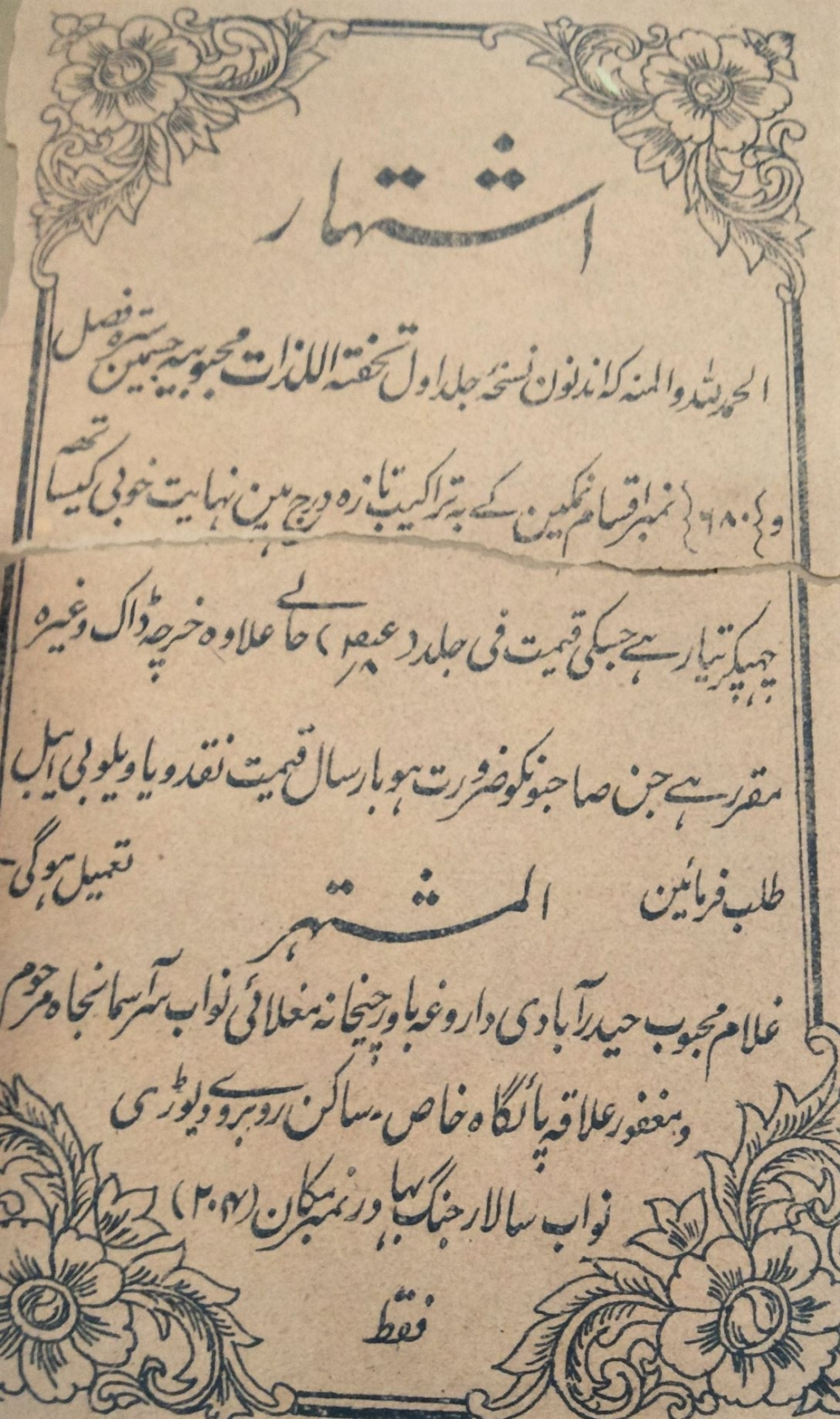 Fig,3 A publishers note at the conclusion of the Khwān Neʿmat-e Āṣafiya praises the author, his work, and his patrons, and highlights the fact that the text was intended for purchase among a relatively broad swath of Hyderabadi society. Courtesy: Amanda Lanzillo