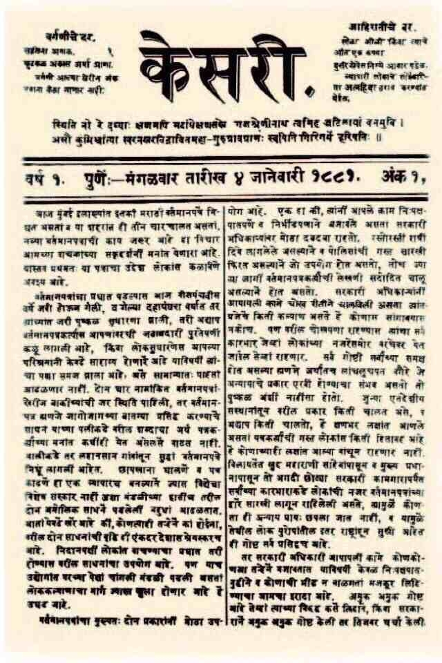 Kesari, Bal gangadhar Tilak, satyagraha, Courtesy: Public Domain