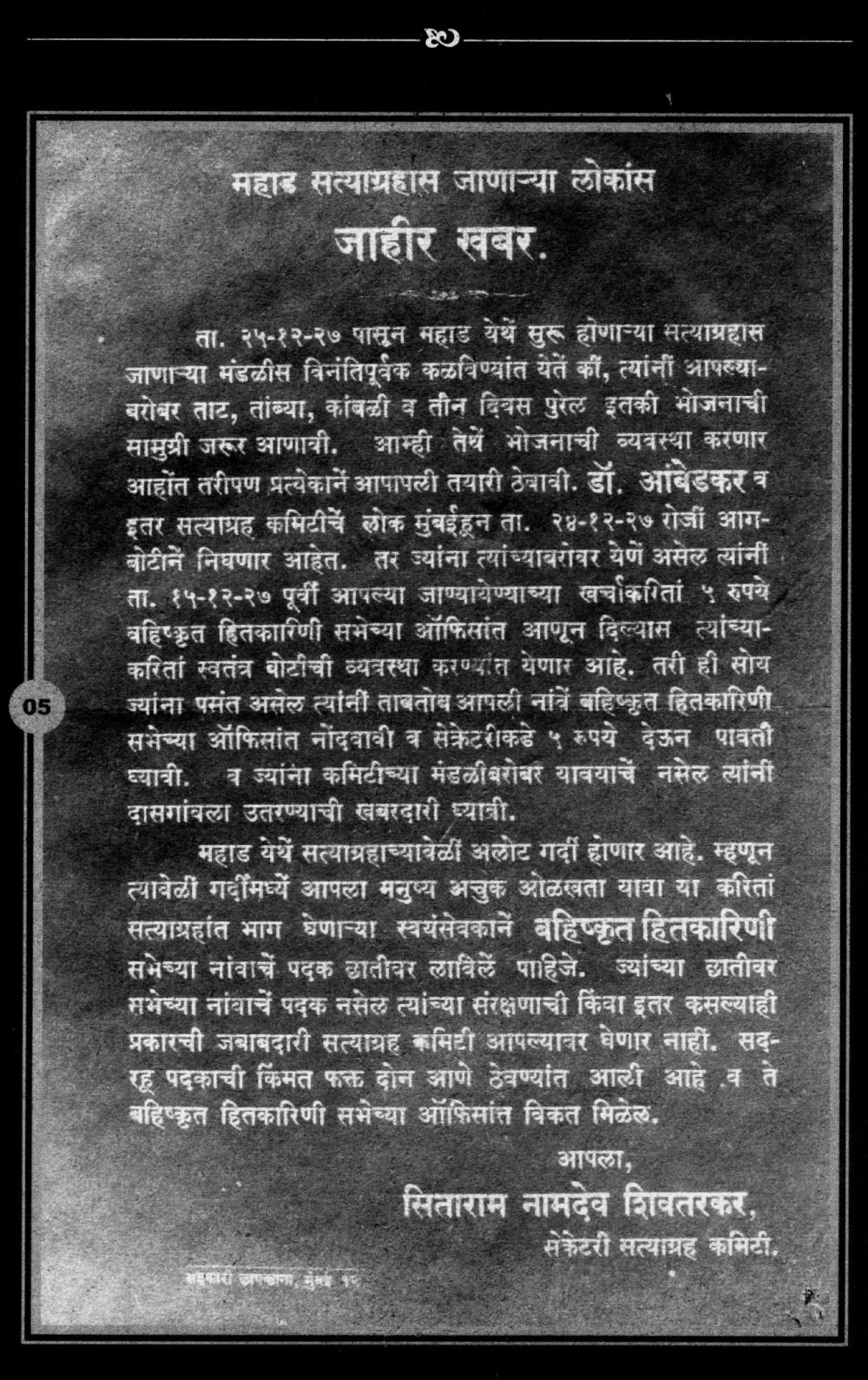 Notice of Mahaad satyagraha, 1927, We Also Made History, Zubaan Books
