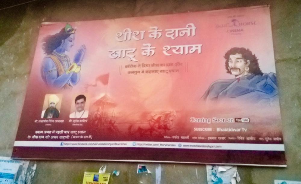 Fig. 2: As the poster in Khatu village reads, 'Sheesh ke daani: Khatu ke shyaam' by Blue Horse Cinema, to be released soon on YouTube(Courtesy: Garima Raghuvanshy)