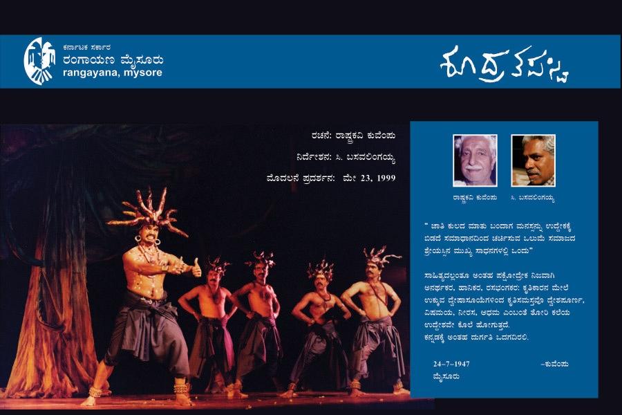 Fig. 7. Rangayana's production of Kuvempu's Shudra Tapaswi in 1999 (Courtesy: Rangayana)
