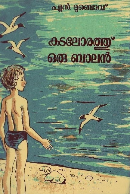 Kadalorathu Oru Balan (A Boy by the Sea) by N. Dubov