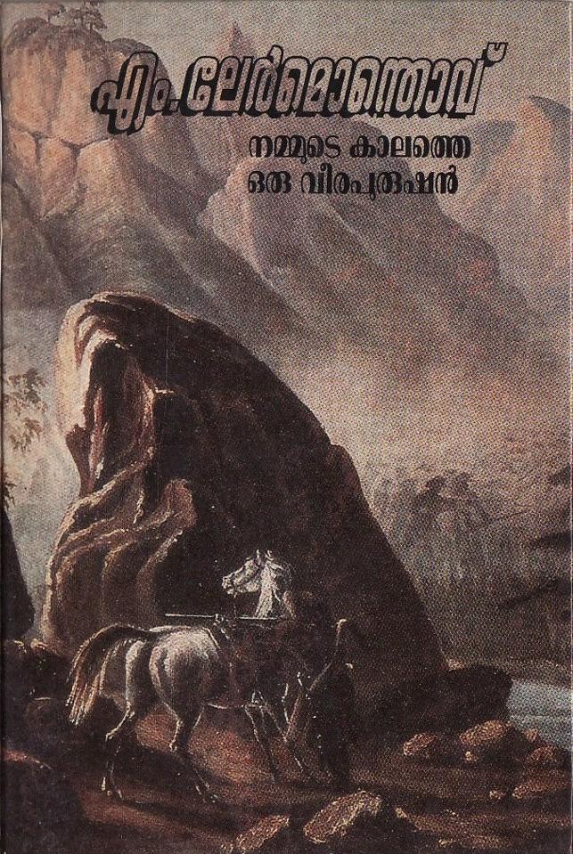 Nammude Kaalathe Oru Veerapurushan (A Hero of Our Times) by Mikhail Lermontov