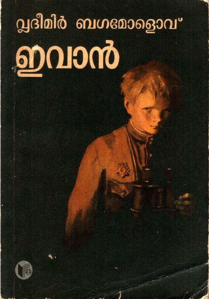 Soviet book cover 7