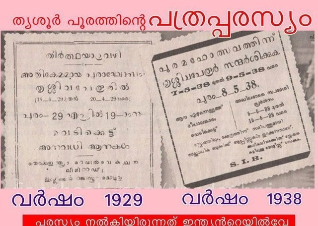 Newspaper advertisement of Thrissur Pooram by Indian Railways in 1929 and 1938. Image Courtesy: Anil Vijay.