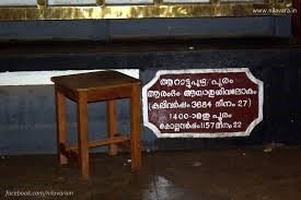 The plaque that displays the date of the start of Arattupuzha Pooram. Image Courtesy: Anil Vijay.
