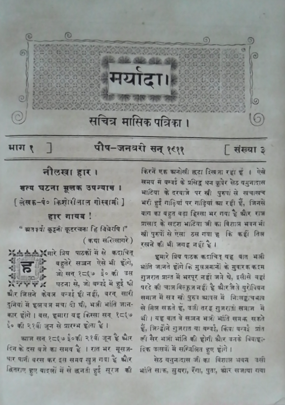 Fig. 1: First page of Naulakha Haar, one of Goswami's novellas, which was serialised in 'Maryada', a major Hindi monthly published from Allahabad. This novel uses elements of both detective and historical.