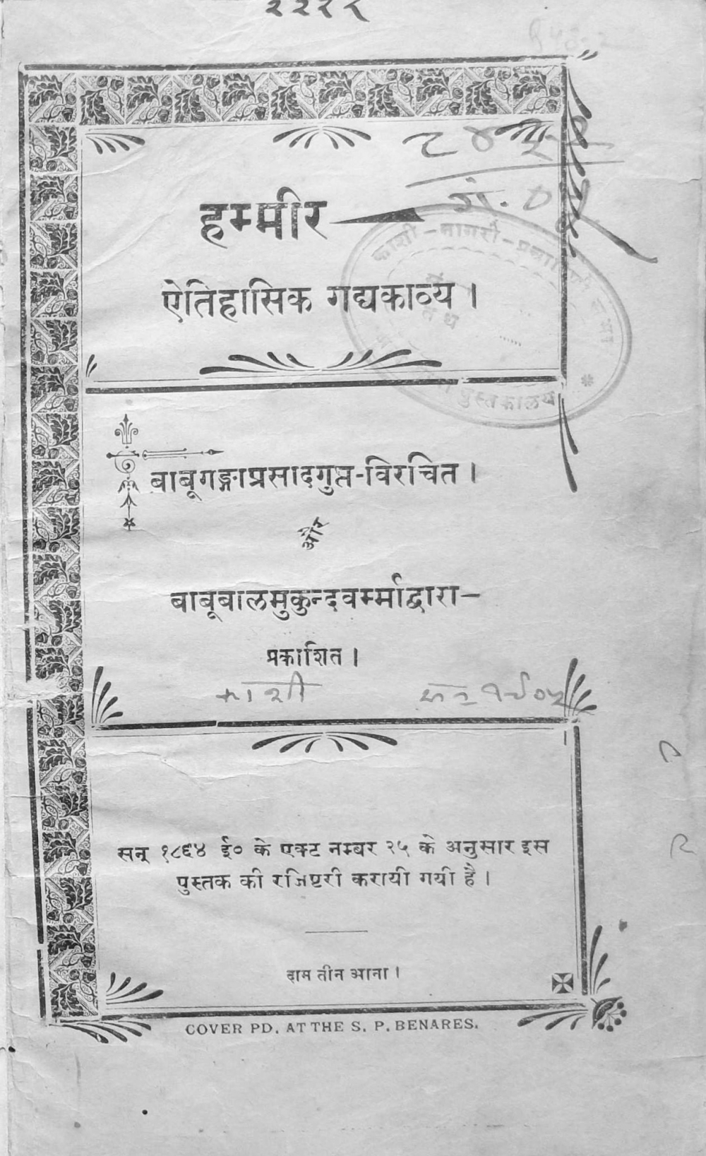 Fig. 3: Front matter of Ganga Prasad Gupt's Hammir. Like several contemporary works, this novel draws from British East India Company officer and Oriental scholar, James Tod's Annals and Antiquities of Rajasthan. Here, the author has described the book as 'aitihasik gadyakavya' (historical poem in prose). This is suggestive of the naturalisation that the genre of novel underwent in Indian languages