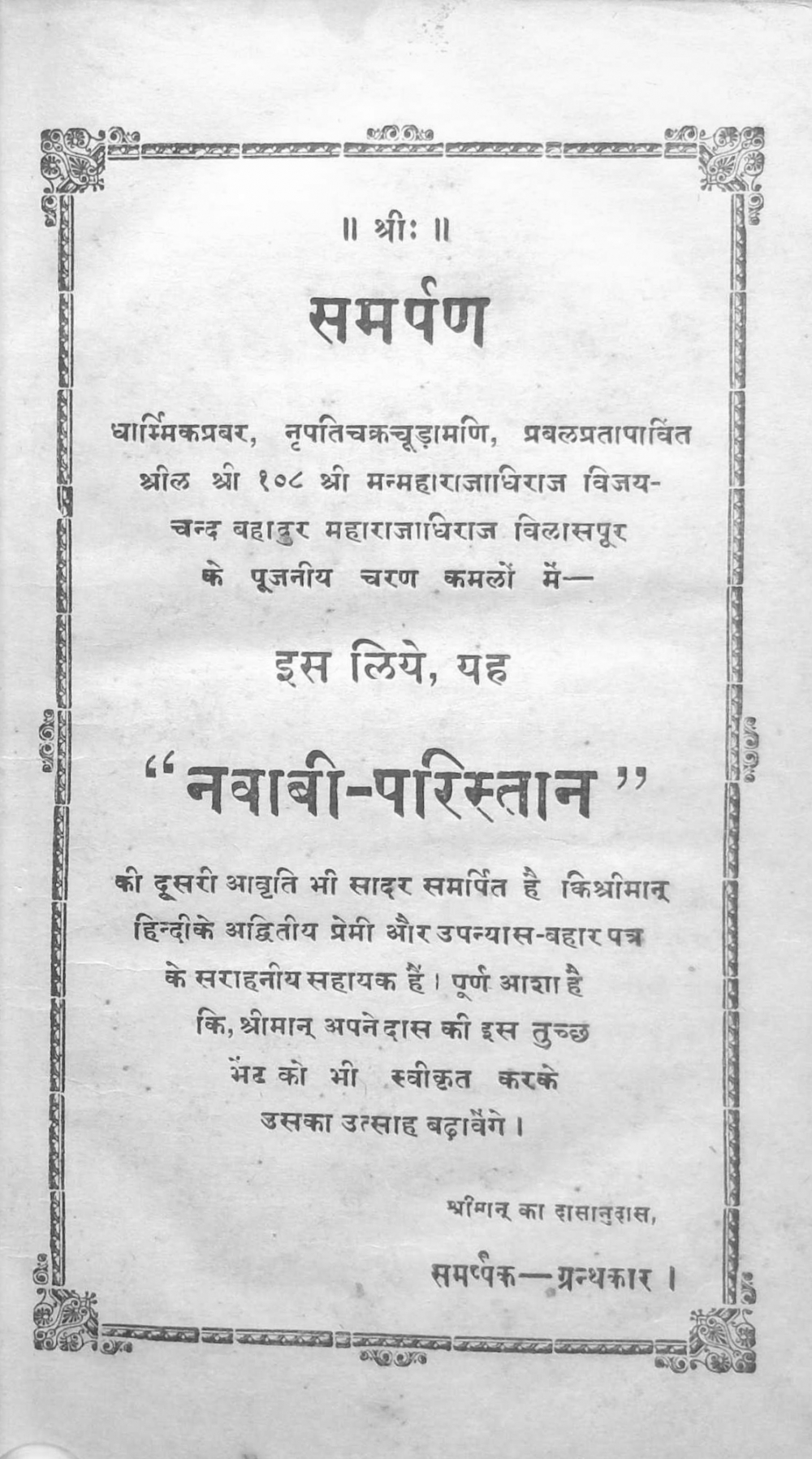 Fig. 5: Dedication page of Nawabi Paristan (1908) presents another example of calling upon a wealthy patron for 'encouragement'. Such dedications were not uncommon for Hindi books at least until the 1920s