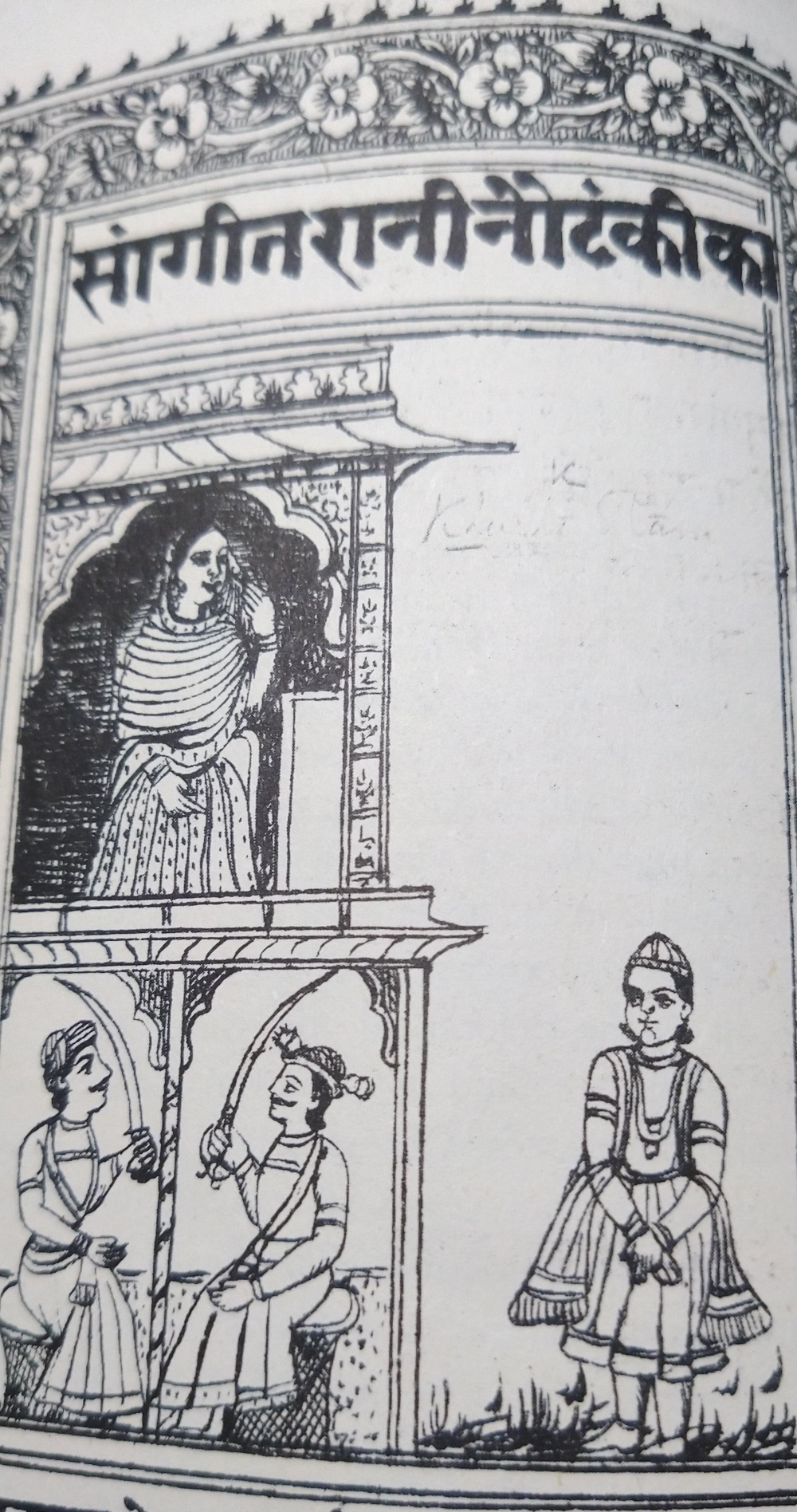 Fig.1.Title page of Saangit Rani Nautanki Ka, 1882. Rani Nautanki or Shahzadi Nautanki was a folk tale from Punjab which became an extremely popular svang in UP, especially in the Kanpur area, so much so that the svang genre was renamed nautanki, during the early years of the twentieth century (Courtesy: Kathryn Hansen, Grounds for Play, 14)