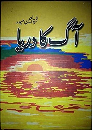 The Presence of a Language: Journeys in Urdu Literature | Sahapedia