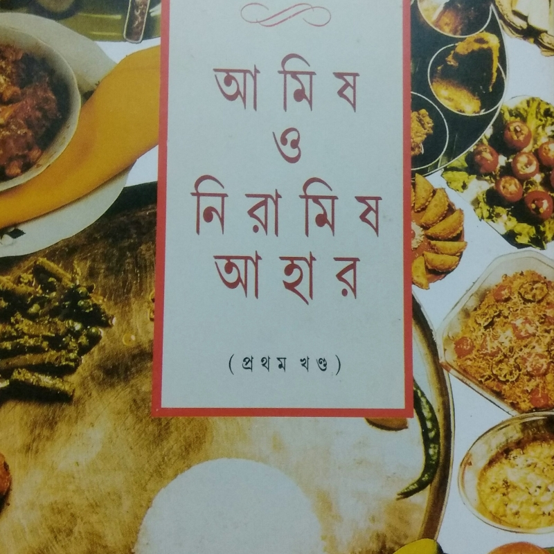 Cover page of 'Amish o Niramish Ahar' by Pragyasundari Devi (Courtesy: Rituparna Das)