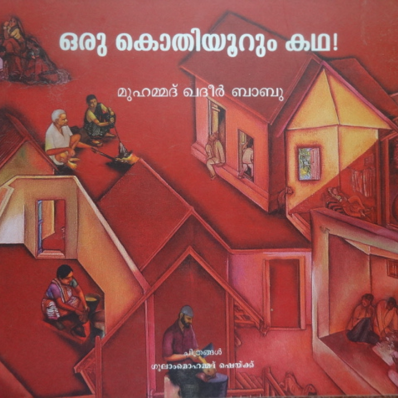 Alternate' Childhoods and 'Different' Tales | Sahapedia