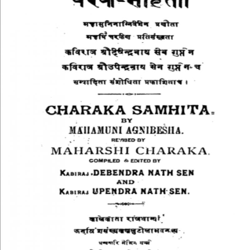 Ayurveda | Sahapedia