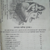 Advertisement of Kishorilal Goswami's monthly journal in Saraswati of March 1905 (Courtesy: Rohan Chauhan)